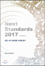 NEXT STANDARDS 2017