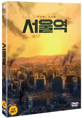 서울역 (1Disc)