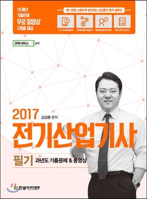 2017 전기산업기사 필기 과년도 기출문제 & 동영상