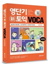 영단기 신 토익 VOCA