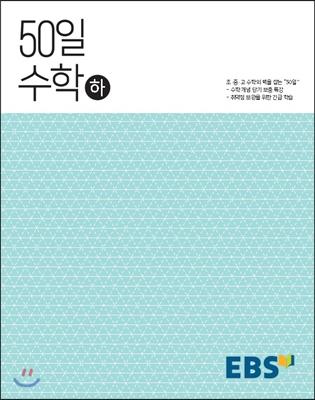 EBS 고교 50일 수학 (하) (2021년용)