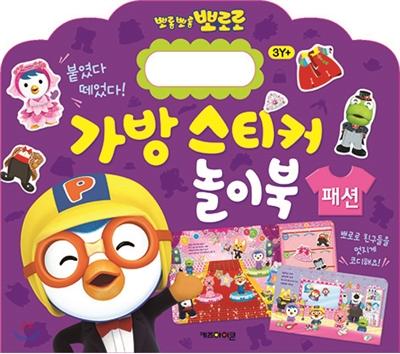뽀로로 가방 스티커 놀이북 6 패션