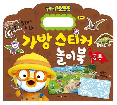 뽀로로 가방 스티커 놀이북 5 공룡