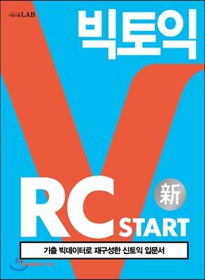 빅토익 RC START