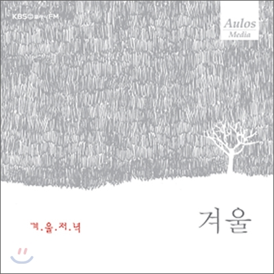 KBS FM 클래식 사계 시리즈 - 겨울 : 겨울 저녁