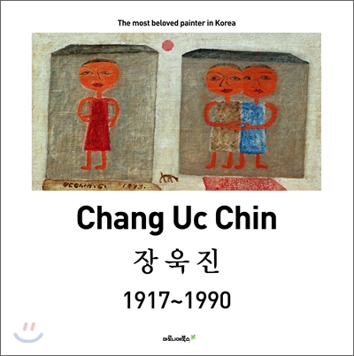장욱진 Chang Uc Chin 1917~1990