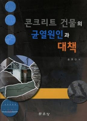 콘크리트건물의 균열 원인과 대책