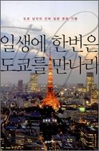 일생에 한번은 도쿄를 만나라
