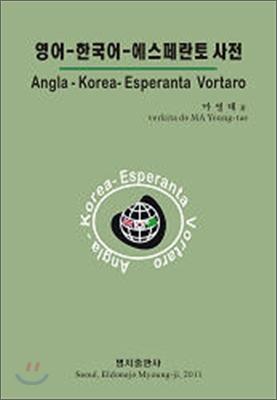 영어-한국어-에스페란토 사전