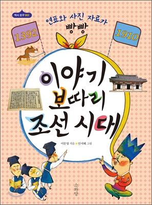 이야기 보따리 조선시대