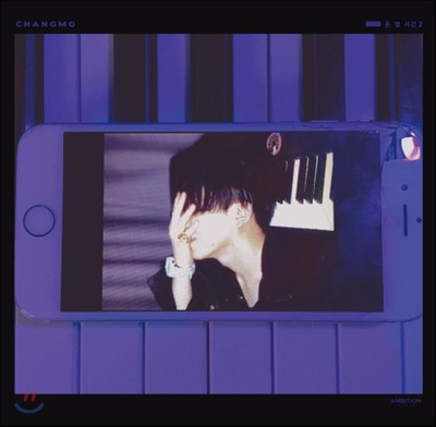 창모 (Changmo) - 돈 벌 시간 2