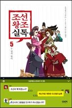 [예약판매] 조선왕조실톡 5