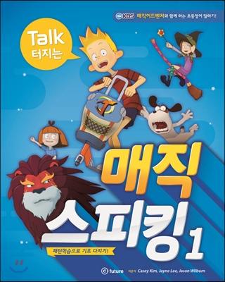 매직 스피킹 Magic Speaking 1 : Student Book