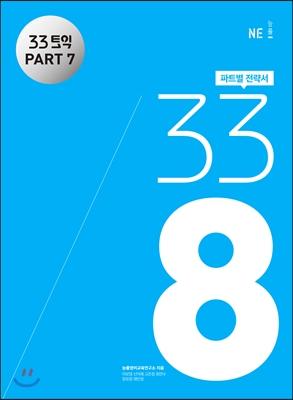 33토익 338 PART 7