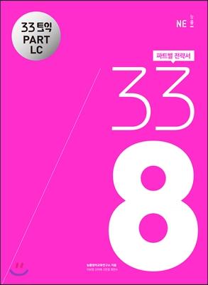 33토익 338 PART LC