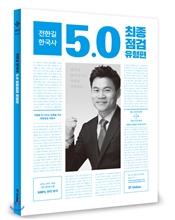 2017 전한길 한국사 5.0 최종점검 유형편