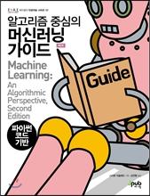 알고리즘 중심의 머신 러닝가이드