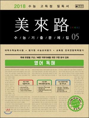 미래로 수능기출문제집 05 영어 독해 (2017년)