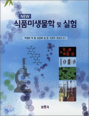 NEW 식품미생물학 및 실험