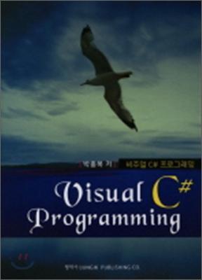 비주얼 C# 프로그래밍