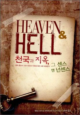 천국과 지옥, 그 센스 앤 넌센스