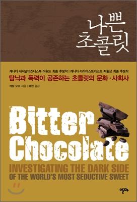 나쁜 초콜릿