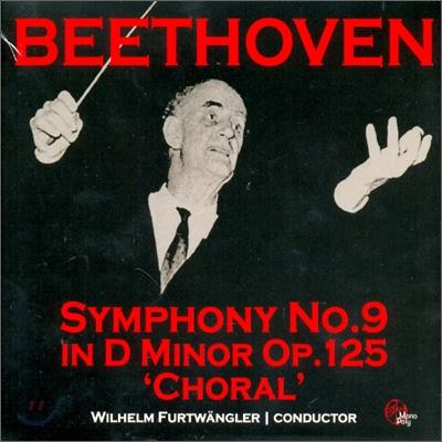 Wilhelm Furtwangler 베토벤 : 교향곡 9번 '합창' [1954년 루체른 실황] (Beethoven: Symphony No.9) 빌헬름 푸르트뱅글러