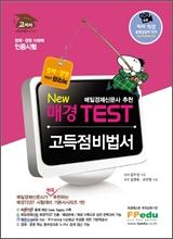 NEW 매경 TEST 고득점비법서