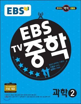 EBS TV 중학 과학 2 (2018년용)