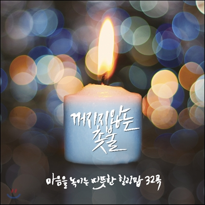 꺼지지 않는 촛불: 마음을 녹이는 따뜻한 힐링 팝 32곡