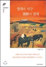 열대의 서구, 朝鮮의 열대