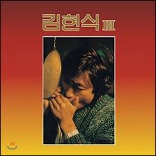김현식 3집 - 비처럼 음악처럼 [LP Limited Edition]
