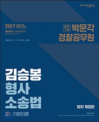 2017 김승봉 형사소송법 세트