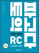 파고다 토익 기본 완성 RC