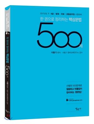 한 권으로 정리하는 핵심문법 500제