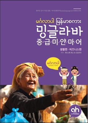 밍글라바 중급 미얀마어 생활편,비즈니스편