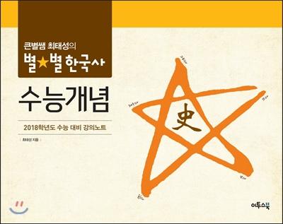 큰별쌤 최태성의 별★별한국사 수능개념 (2017년)