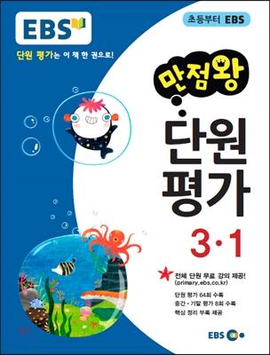 EBS 초등 만점왕 단원평가 3-1 (2017년)