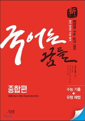 국어는 꿈틀 종합편 (2017년)