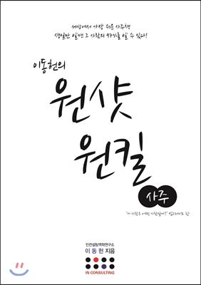 이동헌의 원샷원킬-사주