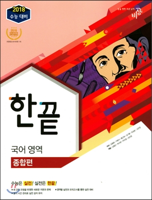 한끝 국어영역 종합편 (2017년)