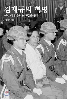 김재규의 혁명