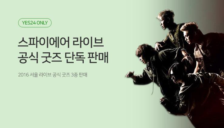 스파이에어 콘서트 굿즈