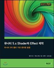 유니티 5.x Shader와 Effect 제작