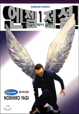[고화질] 엔젤전설 01