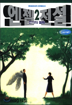 [고화질] 엔젤전설 02