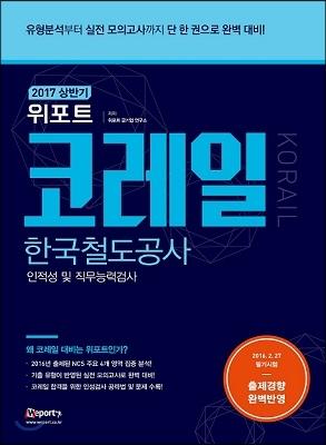 2017 상반기 위포트 코레일 한국철도공사 인적성 및 직무능력검사