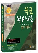 육군부사관 필기평가 지적능력평가/국사/직무성격검사/상황판단검사/인성검사