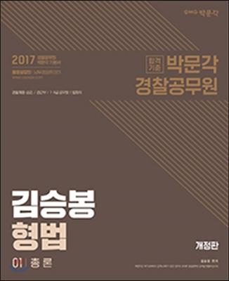 2017 김승봉 형법