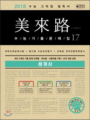 미래로 수능기출문제집 17 세계사 (2017년)
